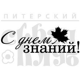 "ФП штамп ""С днем знаний"" ТП"