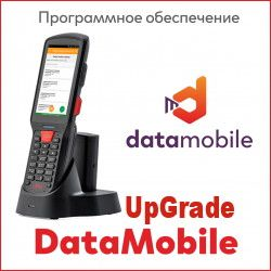 ПО DataMobile, Upgrade с версии Стандарт PRO Маркировка до Online Маркировка (Android)