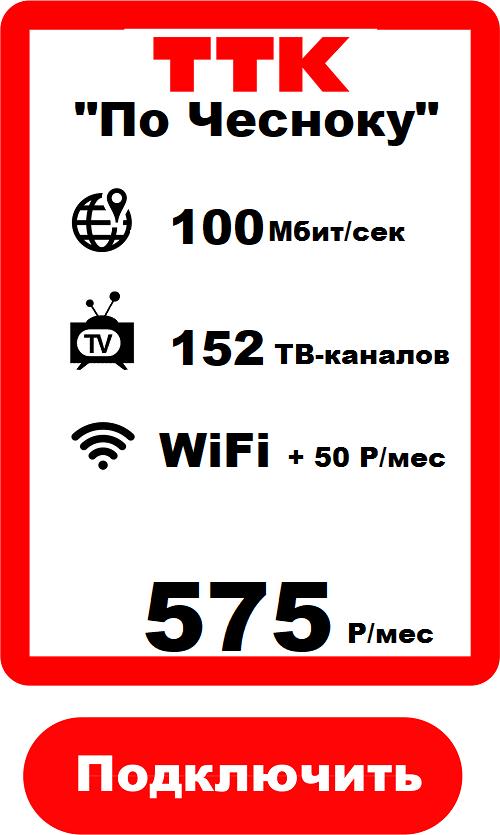 Подключить Интернет+Телевидение в Узловом от Компании ТТК -Спарк