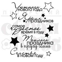 Набор новогодних надписей для открыток в стиле КАС - ярких праздников, счастья в новом году