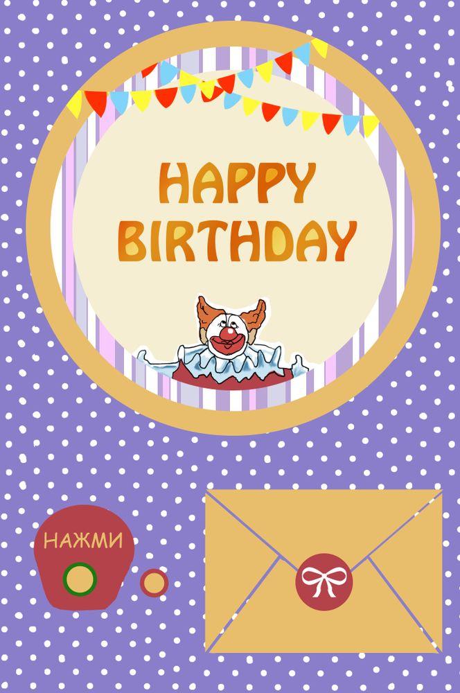 Говорящая открытка онлайн, днем рождения юленька