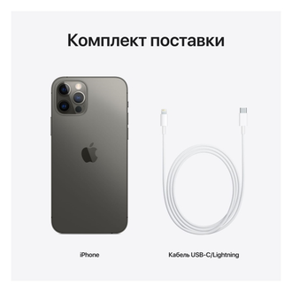Смартфон Apple iPhone 12 Pro Max 128GB Graphite (MGD73RU/A)