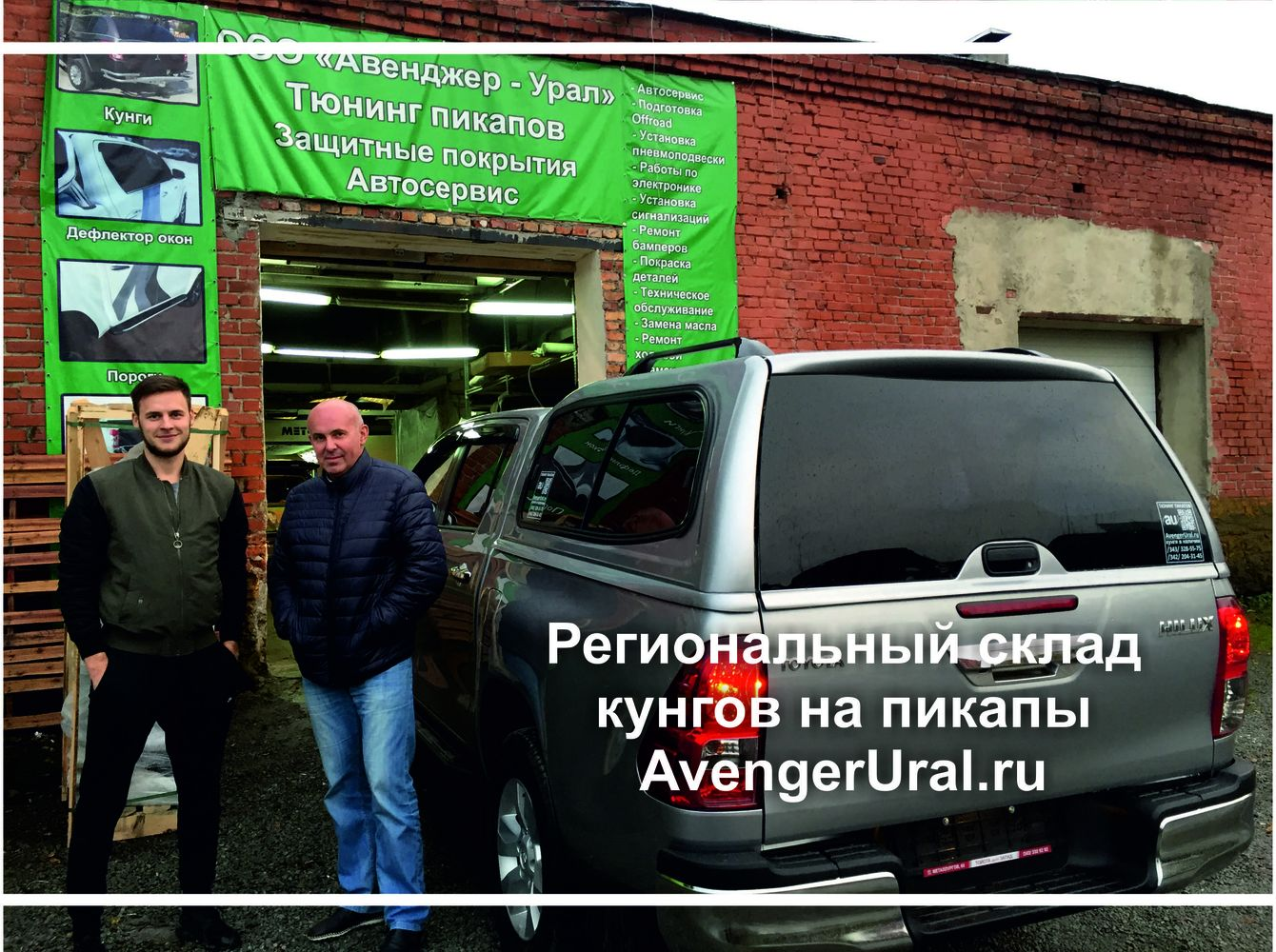 Кунг Sammitr S Plus V2 на Toyota Hilux Revo 2015-2016-2017-2018- от AvengerUral.ru
