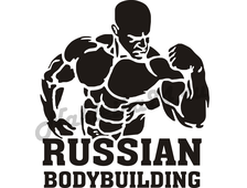 Наклейка на авто Russian Bodybuilding