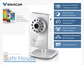 Компактная Wi-Fi IP-камера Starcam GS-T29-I (Photo-08)_gsmohrana.com.ua
