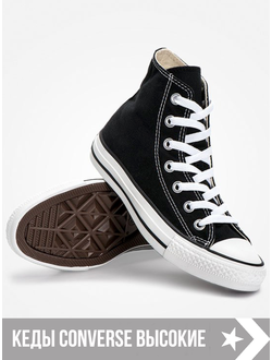 Кеды Converse All Star Hi высокие