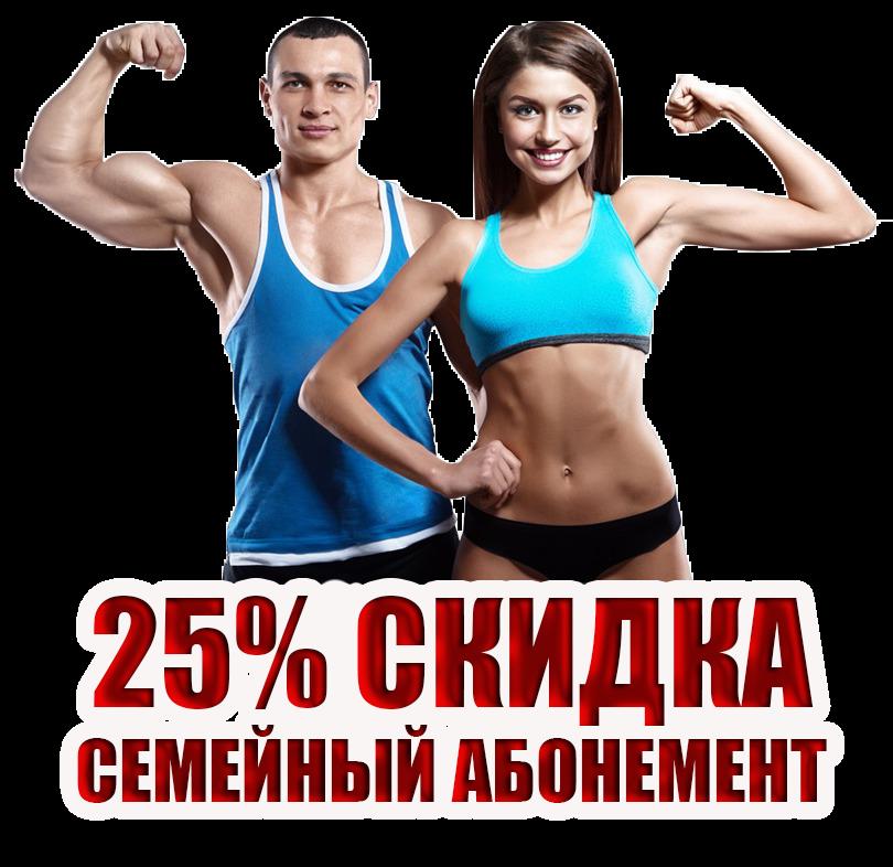 акции на абонемент в фитнес клуб москва