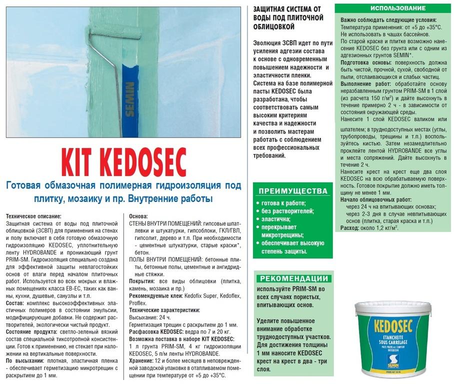 Санузла мастика гидроизоляция