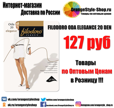 Колготки женские FILODORO ODA ELEGANCE 20 DEN https://orangestyle-shop.ru/products/27253965