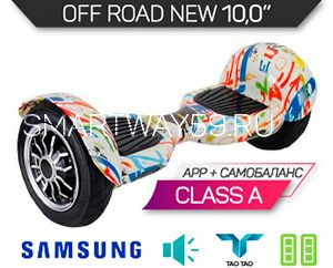"Гироскутер 10"" Smart Balance OFF ROAD NEW 2017 Графити"