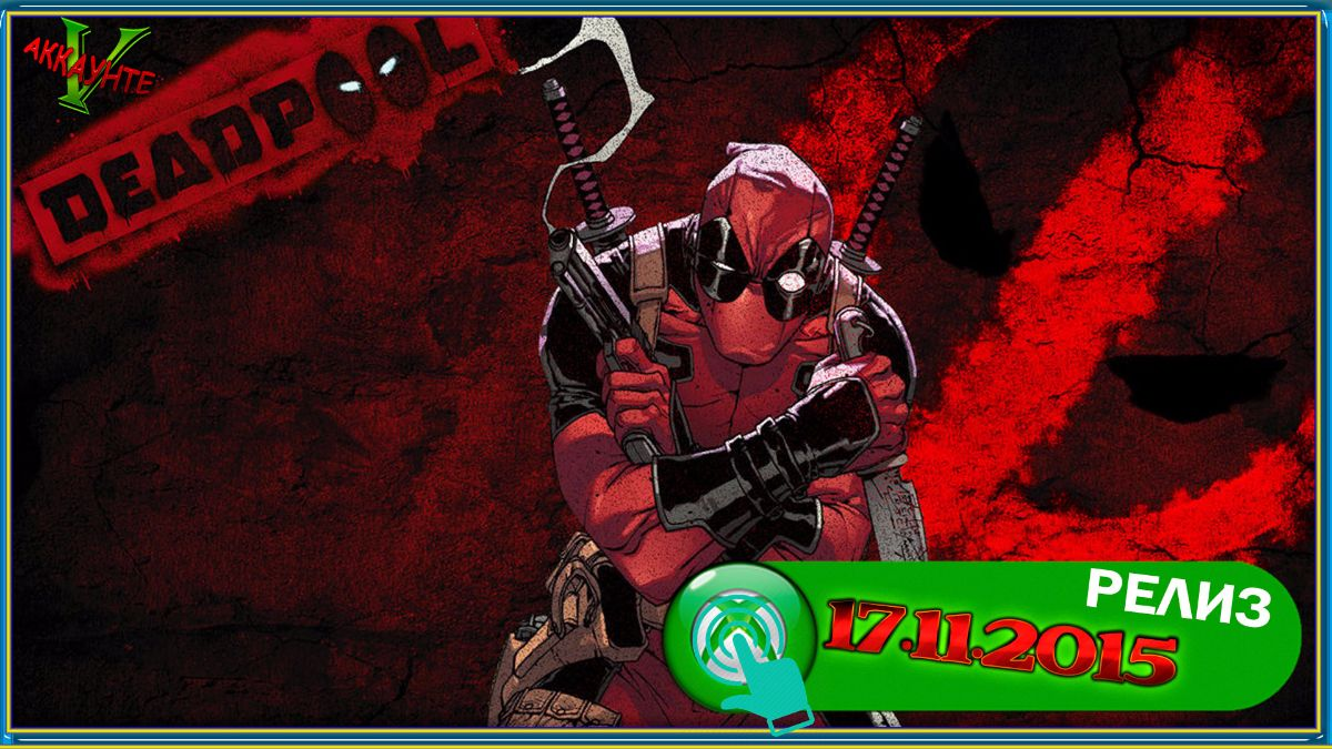 deadpool-xbox-one-reliz