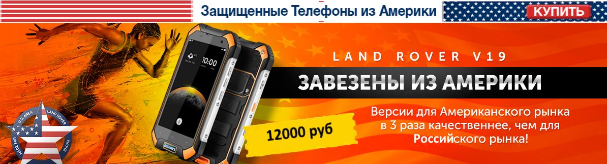 Ленд ровер телефоны официальный сайт в россии