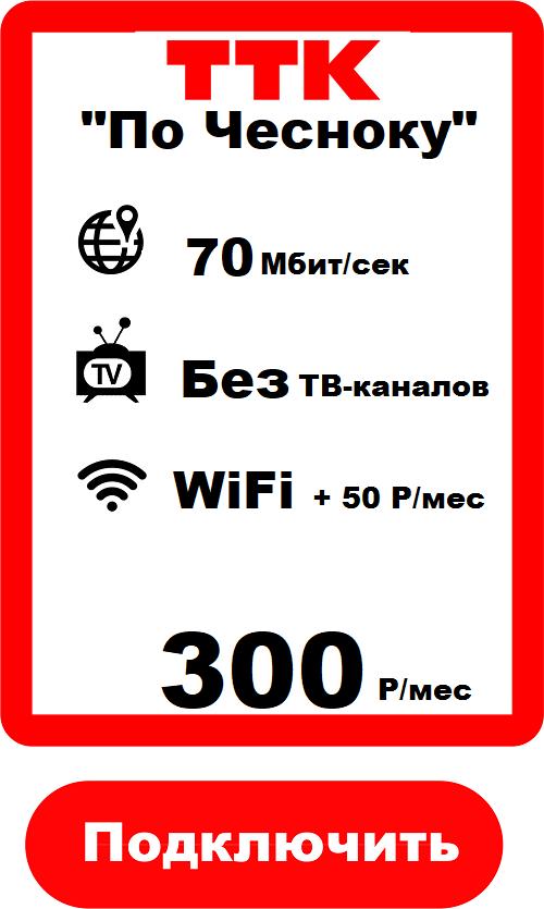 Подключить Дома Интернет в Медвежьегорске