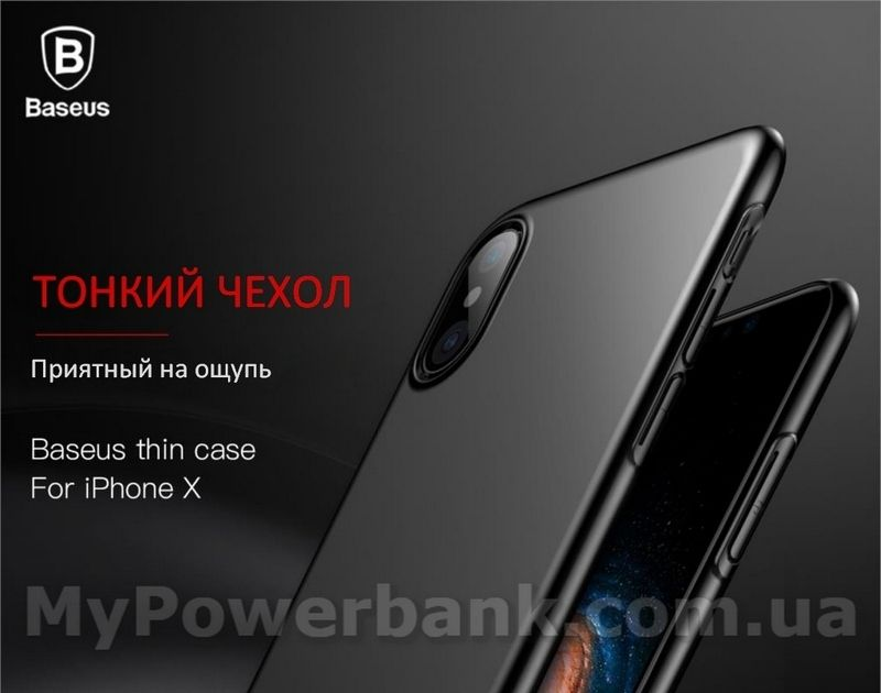 Чехол BASEUS Thin Case для iPhone X