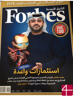 Forbes Middle East.