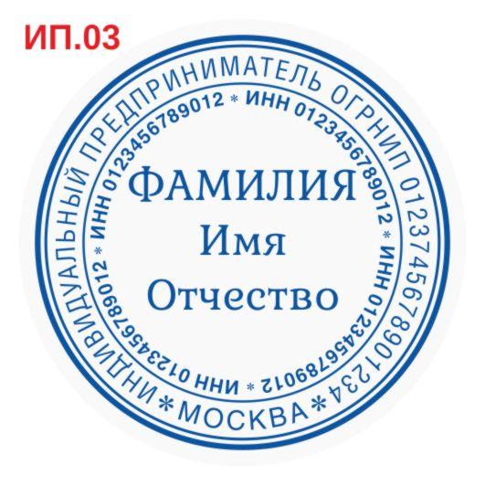 Макет печати индивидуального предпринимателя ИП.03