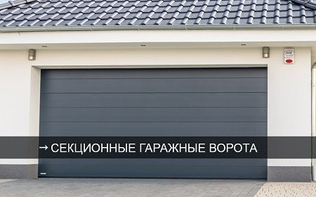 ворота для гаража из сэндвич панели - алютех, ритерна, вишневски