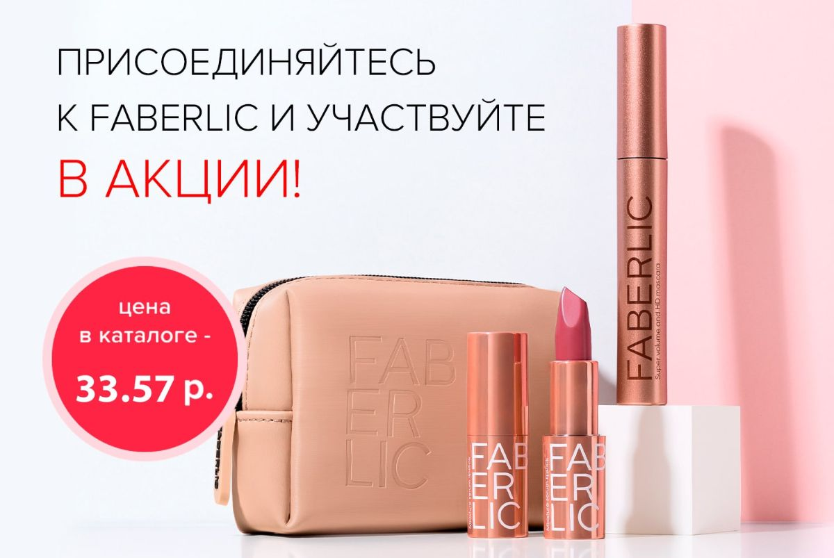 Набор косметики Glam Team всего за 0,6 руб. новым покупателям!