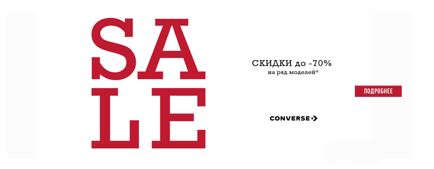 0548d29b Кеды Converse All Star в Санкт-Петербурге, официальный сайт Конверс ...
