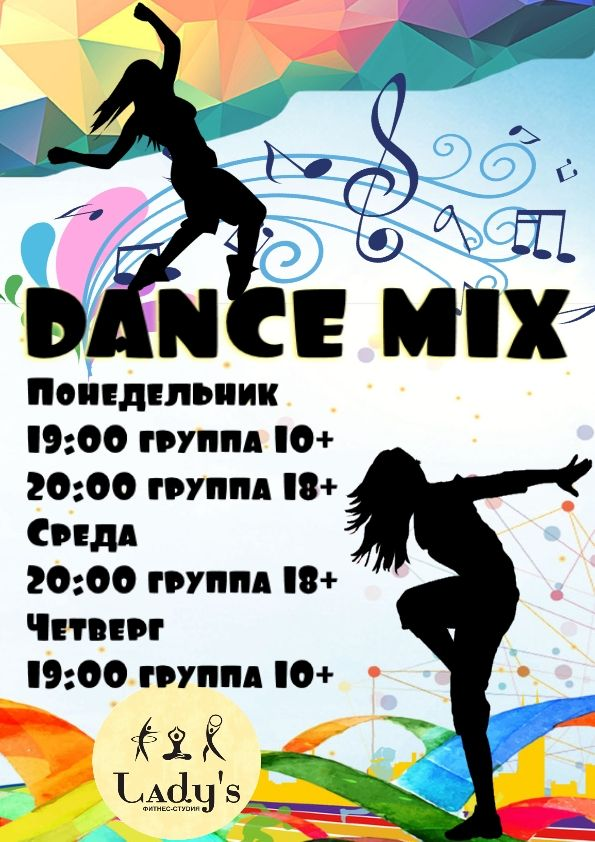 DanceMix