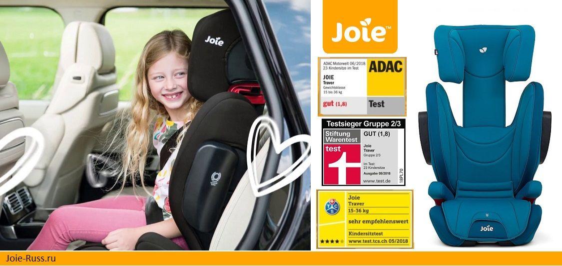 Joie Trillo Shield Автокресло Цена, характеристики, фото