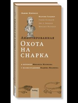 Аннотированная Охота на Снарка. М. Гарднер, Л. Кэрролл,   М. Матвеев