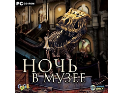 Ночь в музее (PC, Jewel, русская версия)