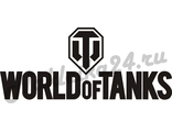 Наклейка на авто World of Tanks