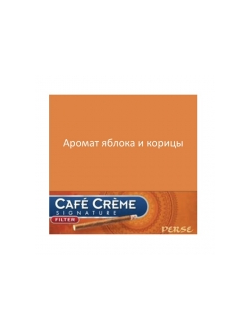 Сигариллы Cafe Creme Filter Perse
