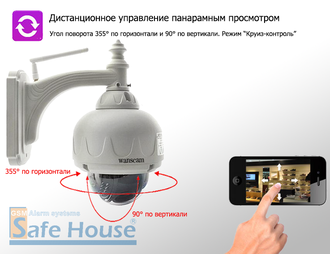 Наружная поворотная Wi-Fi IP-камера Wanscam HW0028-SDC (Photo-11)_gsmohrana.com.ua