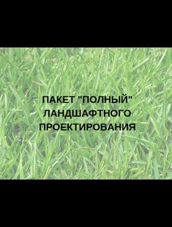 """ПАКЕТ """"ПОЛНЫЙ"""" ЛАНДШАФТНОГО ПРОЕКТИРОВАНИЯ (СТОИМОСТЬ УКАЗАНА ЗА СОТКУ)"""