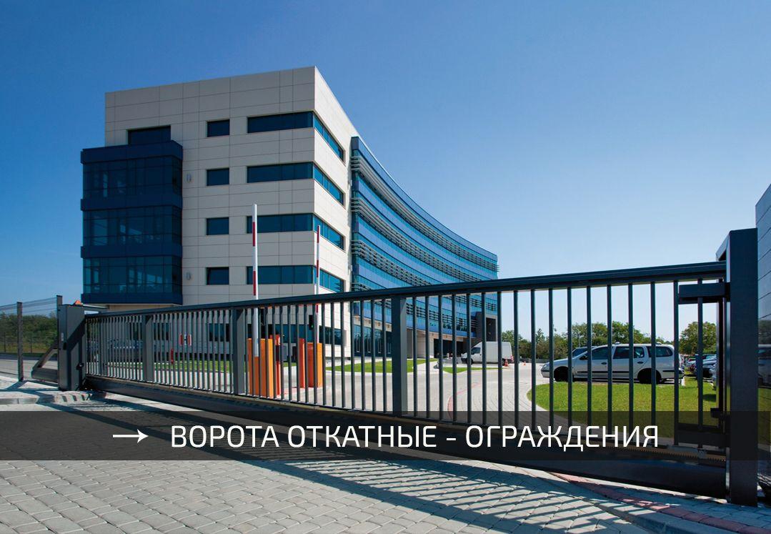 ulichnye-razdvizhnye-vorota-promyshlennye-otkatnye-ustanovka-odessa