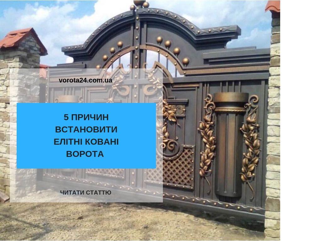 ВОРОТА 24 - Статьи 71ff97250eb19