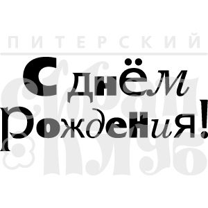 Штамп для скрапбукинга с надписью с днем рождения разными буквами