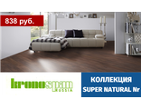 Коллекция Super Natural Narrow (33 класс, 8 мм)