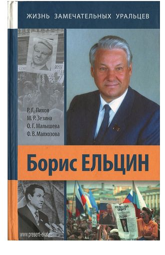 an introduction to the life of boris yeltsin The life and times of boris yeltsin dmitri simes is a longtime russia watcher and founding president of the nixon center he offers his insights on the legacy left by former russian leader boris yeltsin.