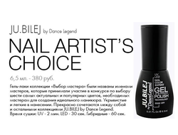 Nail Artist's Choice («Выбор мастера»)