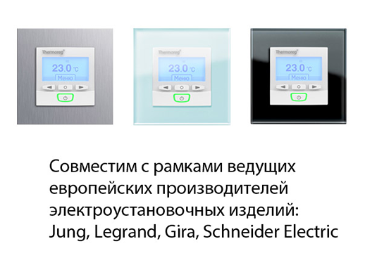 Совместимость Thermoreg TI-950 Design с рамками Jung, Legrand, Gira, Schneider Electric