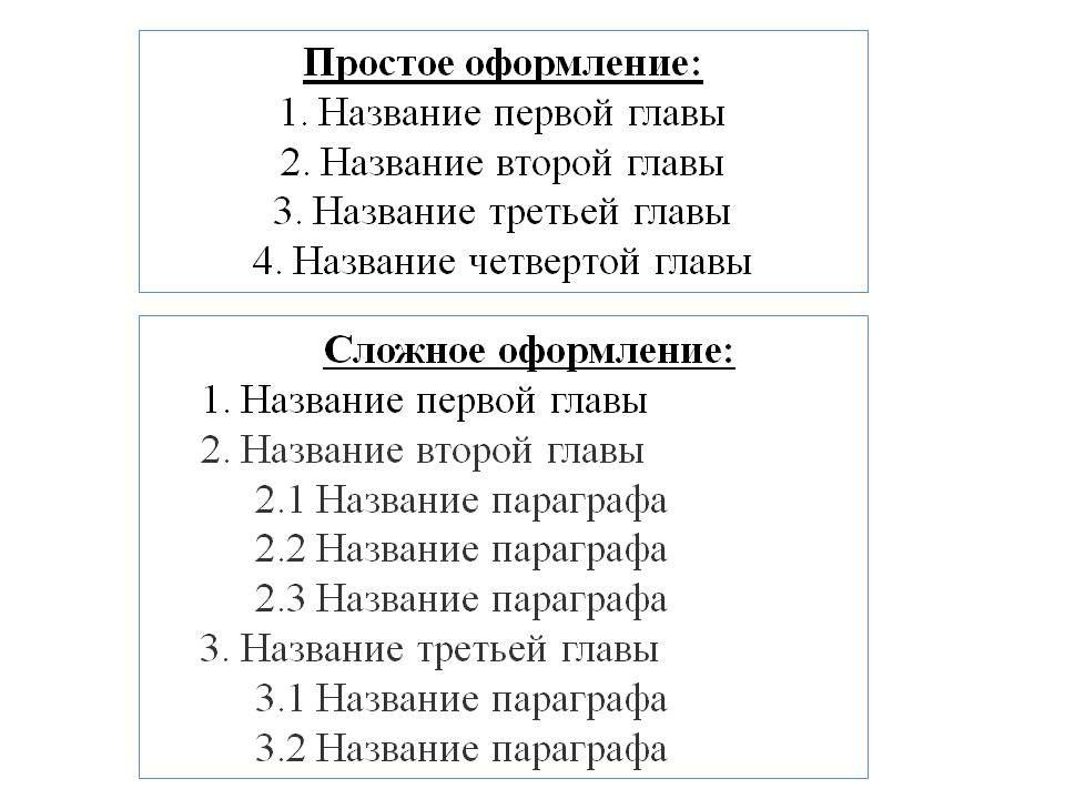 Оформление реферата в аспирантуру по ГОСТ: как оформить реферат ... | 720x960
