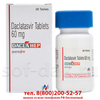 SOFOVIR + DACLAHEP СОФОСБУВИР + ДАКЛАТАСВИР  Hetero Labs ltd. ИНДИЯ