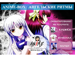 ANIME-BOX: Ангельские ритмы! (Angel Beats!)