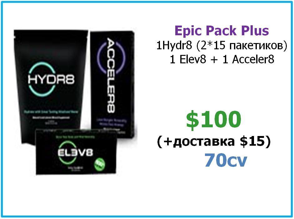 Эпическая пакет Plus 1Hydr8 (2 15 пакетов), 1 Elev8 и 1 Acceler8