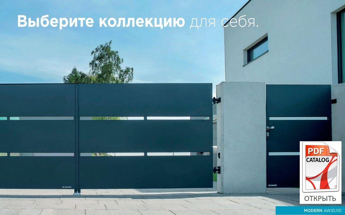 Каталог - польские ограждения и заборы от завода Вишневски в Киеве - изготовление и монтаж