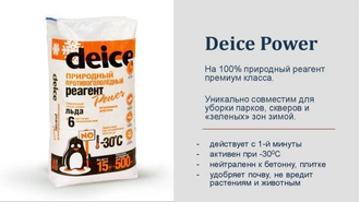 Антигололедный реагент DEICE POWER–кристалл, мешок 15 кг ❄️ (068-355-27-70) (044-361-27-70) Александр