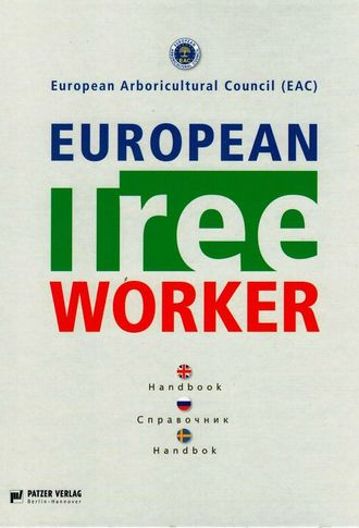 European Tree Worker (на русском)