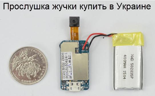 a0c94a1253a3 Прослушка жучки купить в Украине. Цена от 590 грн