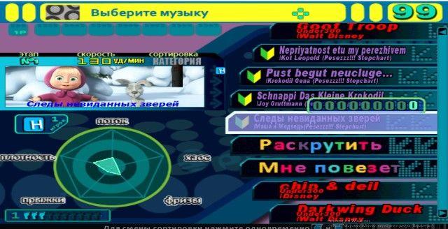 степмания песни на русском