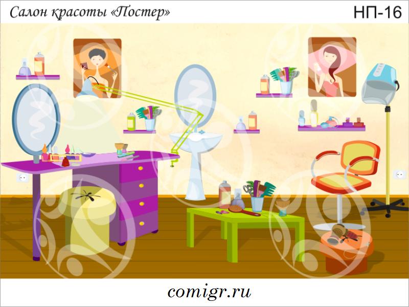 картинки салон красоты для детского сада