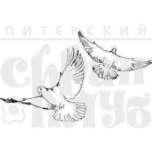 Штамп белые голуби в полете