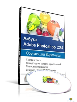 Азбука Adobe Photoshop / 3-1090